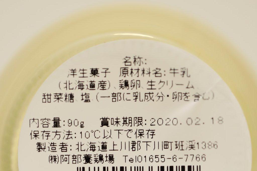 あべ養鶏場のプリンの原材料名表示拡大