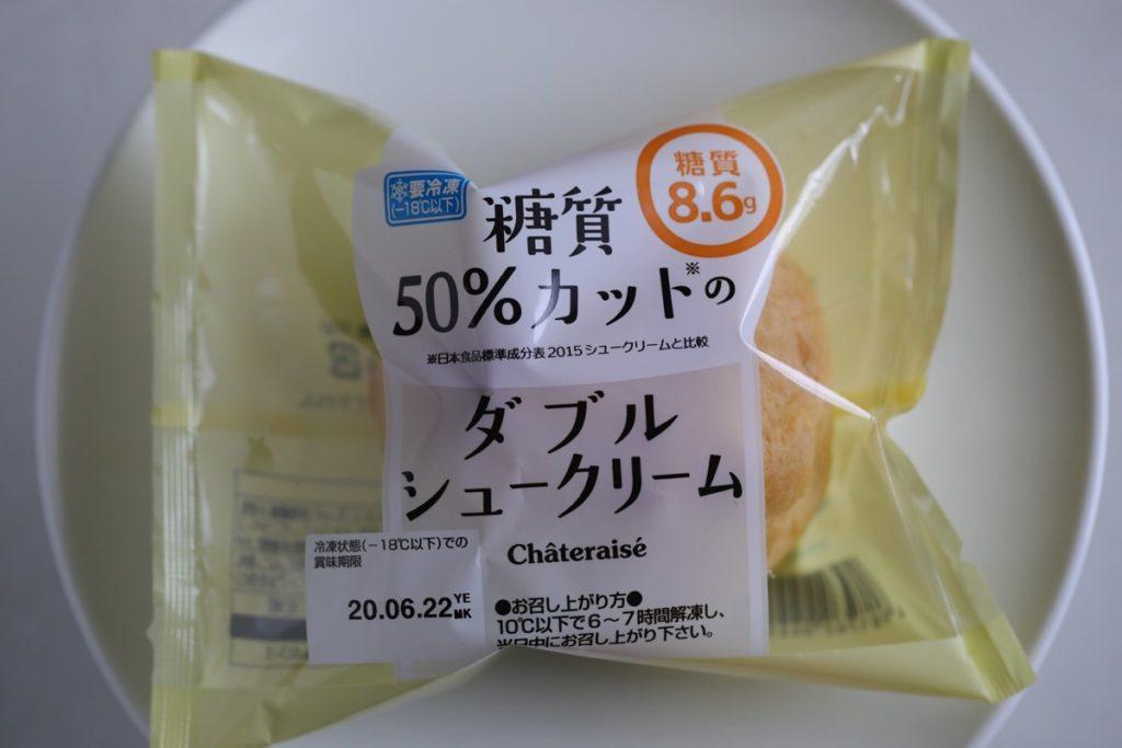 糖質50%カットのダブルシュークリーム