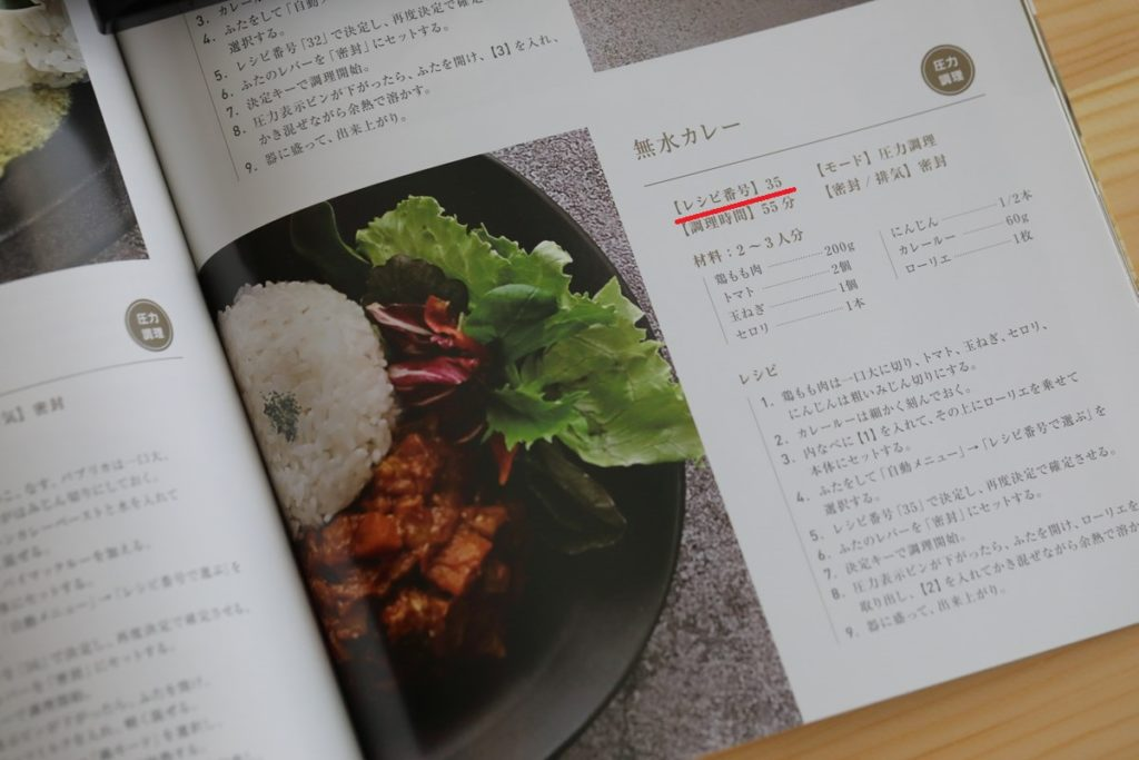 アイリスオーヤマの電気圧力鍋【KPC-MA2】レシピ「無水カレー」