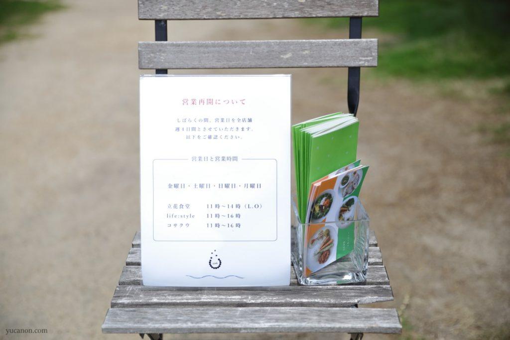 尾道向島立花食堂の営業時間写真