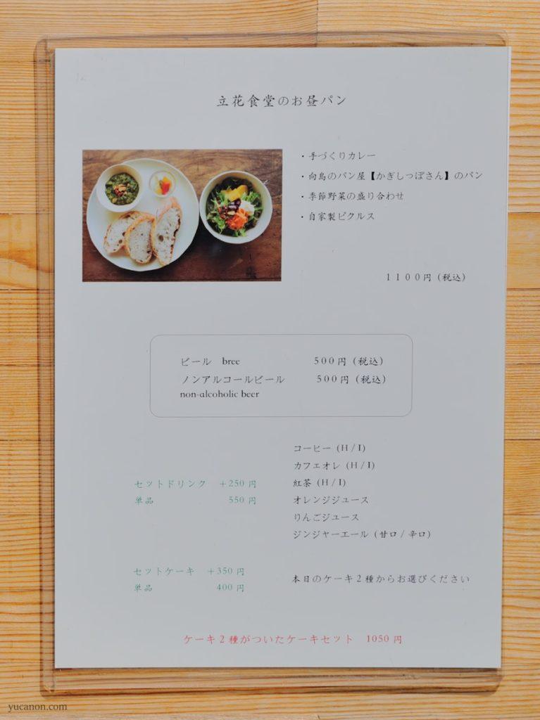 尾道向島立花食堂の8月のランチ写真
