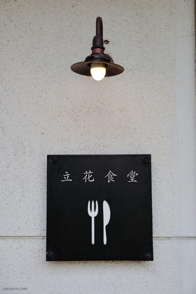 尾道向島立花食堂の入口の写真