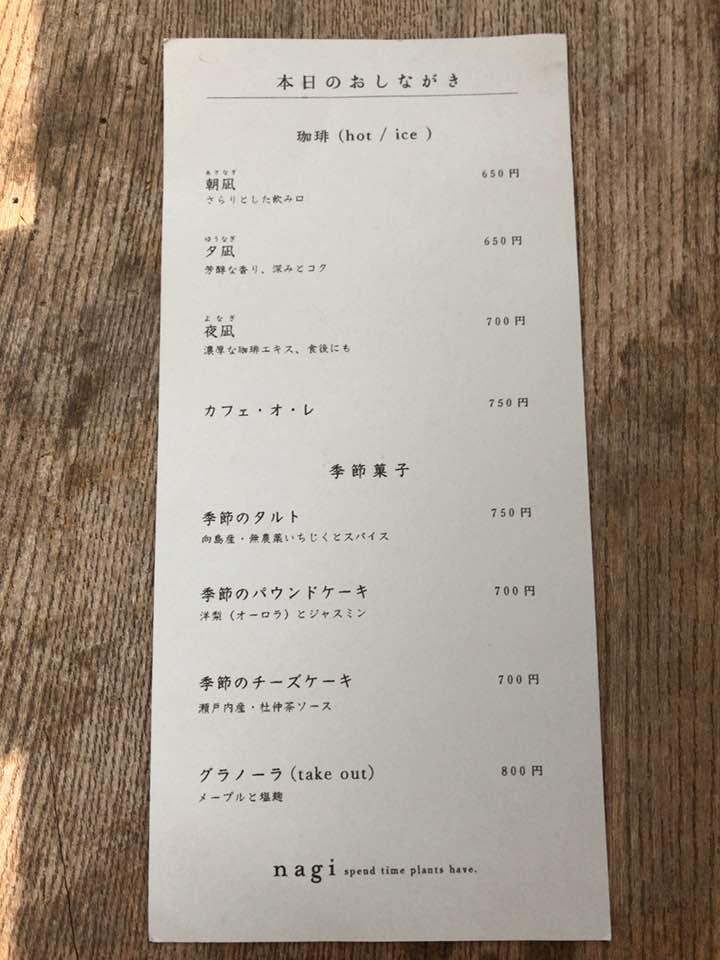 尾道向島の珈琲と季節菓子nagi