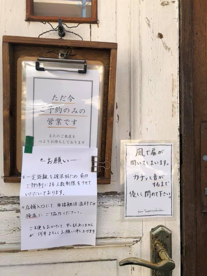 短編食堂のお店入口張り紙