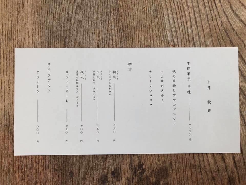 尾道向島の珈琲と季節菓子nagiのメニュー
