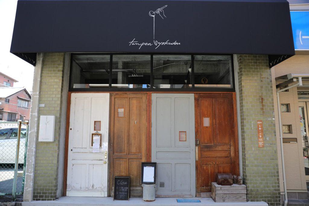 短編食堂のお店入口