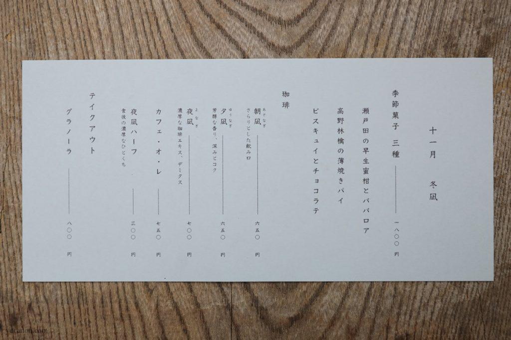 尾道向島の珈琲と季節菓子nagiのメニュー11月