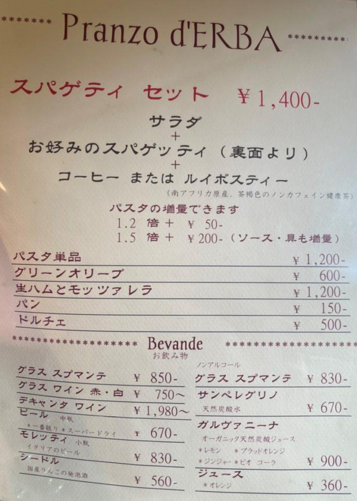 福山ERBAエルバランチメニュー