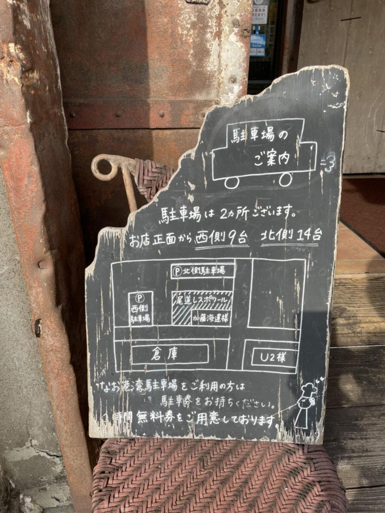 レストラン尾道レスポワールドゥカフェの店外案内