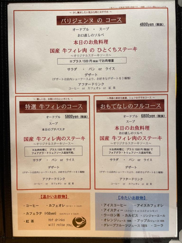 レストラン尾道レスポワールドゥカフェのメニュー