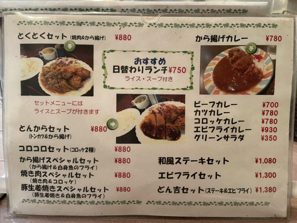 尾道「どん吉」のメニュー