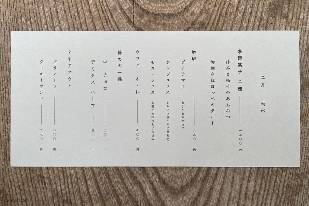 尾道向島の珈琲と季節菓子nagi2月メニュー