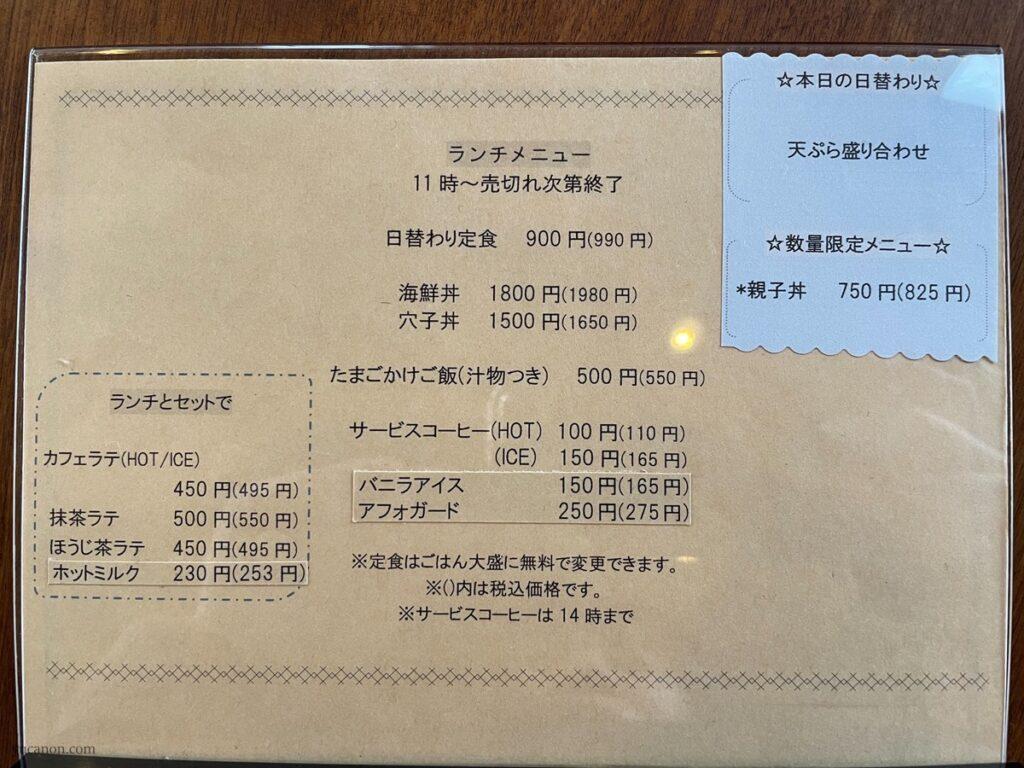 因島「六大陸」メニュー